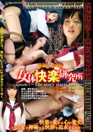 女体快楽研究所 Episode 1 ~The story starts here.~ 芹沢つむぎ BabyEntertainment [DVD]