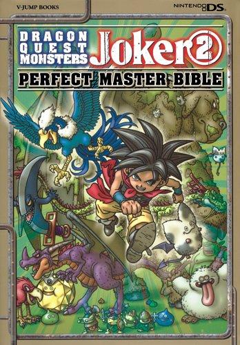 Vジャンプブックス ニンテンドーDS版『ドラゴンクエストモンスターズ ジョーカー2』パーフェクトマスターバイブル