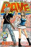 レイヴ (34) (講談社コミックス―Shonen magazine comics (3549巻))