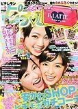 ピチレモン 2012年 09月号 [雑誌]