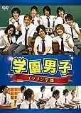 学園男子 イケメン学部[DVD]