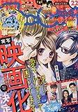 Sho-Comi (ショウコミ) 2016年 11/5号 [雑誌]