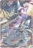 バトルスピリッツ 龍輝神シャイニング・ドラゴン・オーバーレイ(Xレア) / 剣刃編 剣刃神話(BS23) / バトスピ