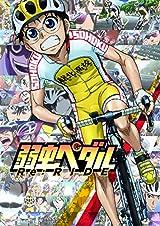 第1期新編集版「弱虫ペダル Re:RIDE」BD/DVDが12月発売
