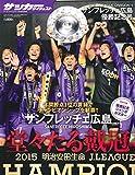 2015 Jリーグサンフレッチェ広島優勝記念号 2016年 1/15 号 [雑誌]: サッカーダイジェスト 増刊