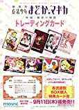 劇場版 魔法少女まどか☆マギカ 新編 叛逆の物語 トレーディングカード BOX