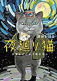 夜廻り猫 1 今宵もどこかで涙の匂い<夜廻り猫>
