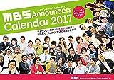 MBSアナウンサーカレンダー2017