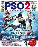 電撃PlayStation増刊 ファンタシースターオンライン2 2012年 11/30号 [雑誌]