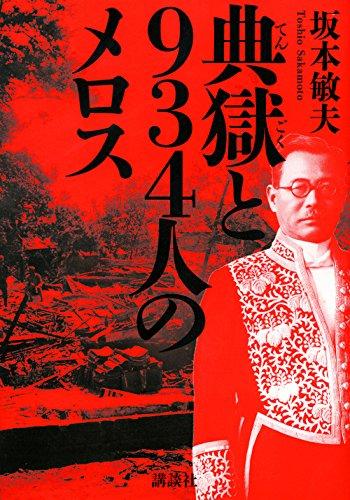 『典獄と934人のメロス』横浜刑務所を襲った激震と猛火、そして囚人たちが解放された