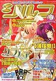 comic SYLPH (コミックシルフ) 2009年 11月号 [雑誌]