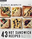 Cook Books ホットサンド、おとなのレシピ (アサヒオリジナル)