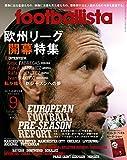 月刊フットボリスタ 2014年 09月号