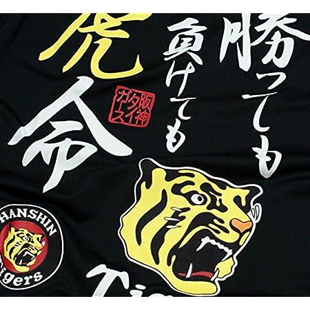 阪神タイガース「勝っても負けても虎命」Tシャツ ドライメッシュで新登場!