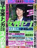 週刊女性セブン 2015年 7/23 号 [雑誌]