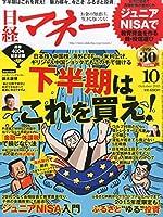 日経マネー(ニッケイマネー)2015年10月号