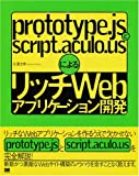 prototype.jsとscript.aculo.usによるリッチWebアプリケーション開発