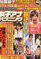 アナコレ2012 女子アナハプニング (黄金のGT増刊)