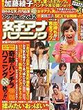 アナコレ2012 女子アナハプニング 2012年 06月号 [雑誌]