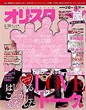 オリ☆スタ 2012年 2/20号 [雑誌]
