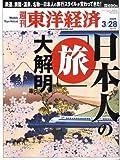 週刊 東洋経済 2009年 3/28号 [雑誌]
