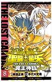 聖闘士星矢THE LOST CANVAS冥王神話 8 (8) (少年チャンピオン・コミックス)