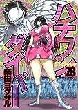 ハチワンダイバー 28 (ヤングジャンプコミックス)