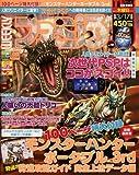 週刊ファミ通 増刊号 2011年 3/17号 [雑誌]