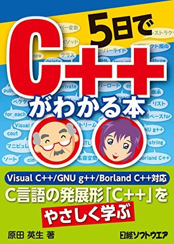5日でC++がわかる本(日経BP Next ICT選書)
