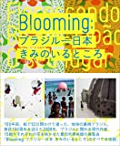 Blooming:ブラジル―日本 きみのいるところ