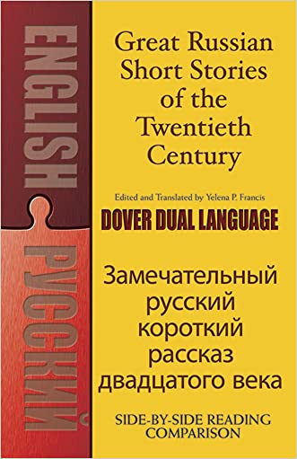 Great Russian Short Stories of the Twentieth Century: A Dual-Language Book (Dover Dual Language Russian) written by Yelena P. Francis