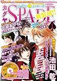 カグヤ SPADE vol.1 2011年 02月号 [雑誌]