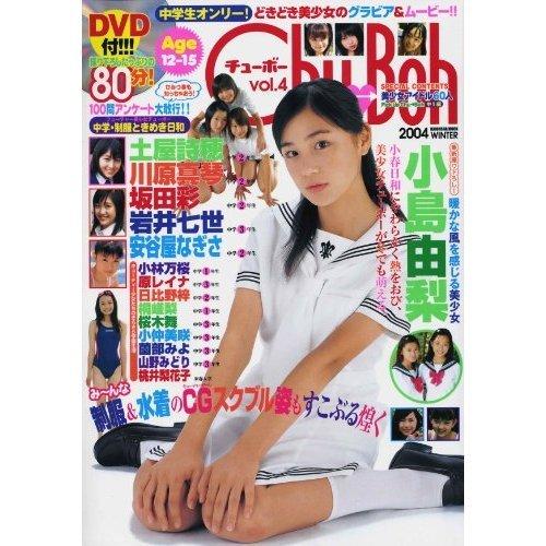 Chu→boh vol.4 (海王社ムック 33)