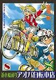 並木橋通りアオバ自転車店 8巻 (YKコミックス (318))