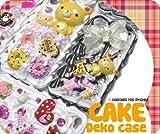 【 5 】 iPhone4 / 4S 対応 ケーキ デコ ケース