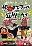 落語対決DVD 快楽亭ブラックVS立川キウイ 「~断罪!立川キウイ 腐った果物~」