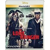 ローン・レンジャー MovieNEX [ブルーレイ+DVD+デジタルコピー(クラウド対応)+MovieNEXワールド] [Blu-ray]