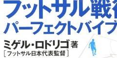 フットサル日本代表監督ミゲル・ロドリゴの フットサル戦術 パーフェクトバイブル