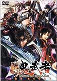 新 鬼武者 DAWN OF DREAMS THE STORY [DVD]