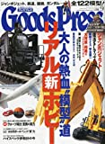 Goods Press (グッズプレス) 2009年 09月号 [雑誌]