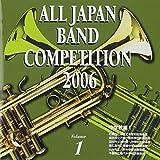 全日本吹奏楽コンクール2006