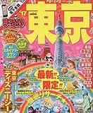 まっぷる 東京 mini '17 (まっぷるマガジン)