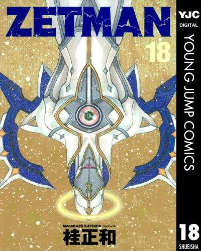 ZETMAN 18 (ヤングジャンプコミックスDIGITAL)