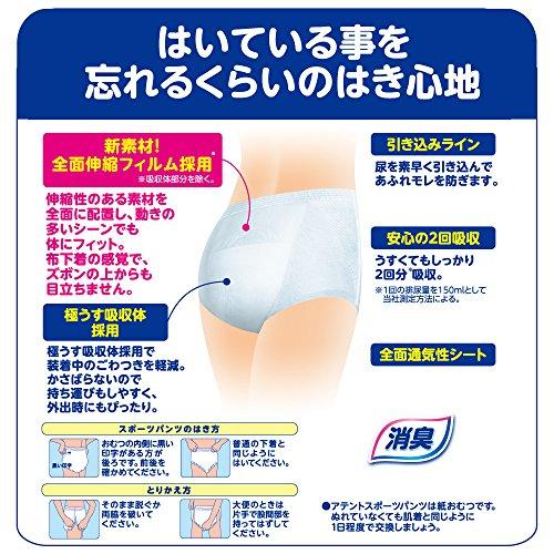 アテント スポーツパンツ Mサイズ 男女共用 20枚入 【ADL区分:一人で歩ける方】