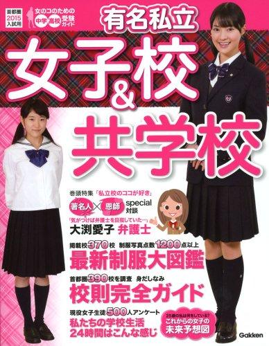 2015年入試用 有名私立女子校&共学校(首都圏版) (中学・高校受験案内)