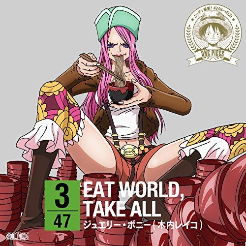 ワンピース ニッポン縦断! 47クルーズCD at 岩手(仮) (デジタルミュージックキャンペーン対象商品: 200円クーポン)