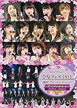 Hello! Projectひなフェス 2015~満開!The Girls\' Festival~<アンジュルム&Juice=Juiceプレミアム> [DVD]