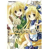 ヒビキのマホウ (2) (角川コミックス・エース (KCA87-6))