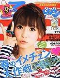 Zipper (ジッパー) 2011年 04月号 [雑誌]