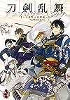 刀剣乱舞-ONLINE-アンソロジーコミック~刀剣男士幕間劇~ (Gファンタジーコミックス)